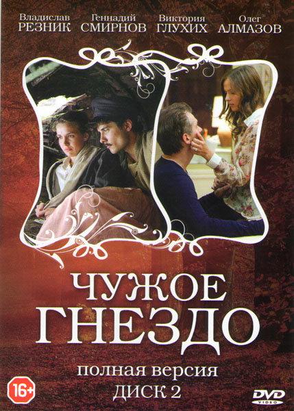 Чужое гнездо (31-60 серии) на DVD