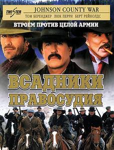 Всадники правосудия  на DVD