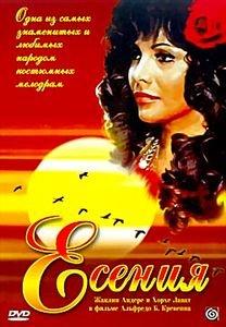 Есения на DVD