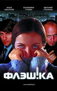 Флэшка на DVD