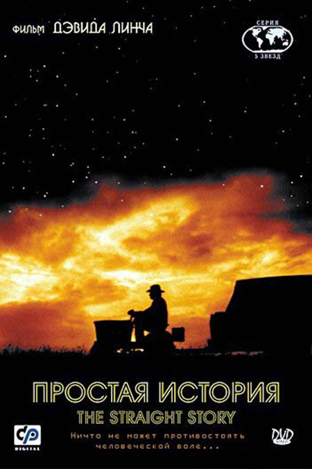 Простая история (Дэвид Линч)  на DVD