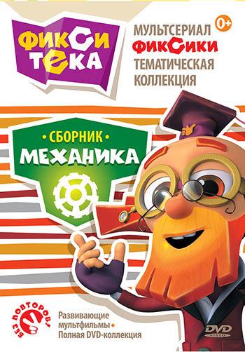 Фикситека Механика (11 серий) на DVD