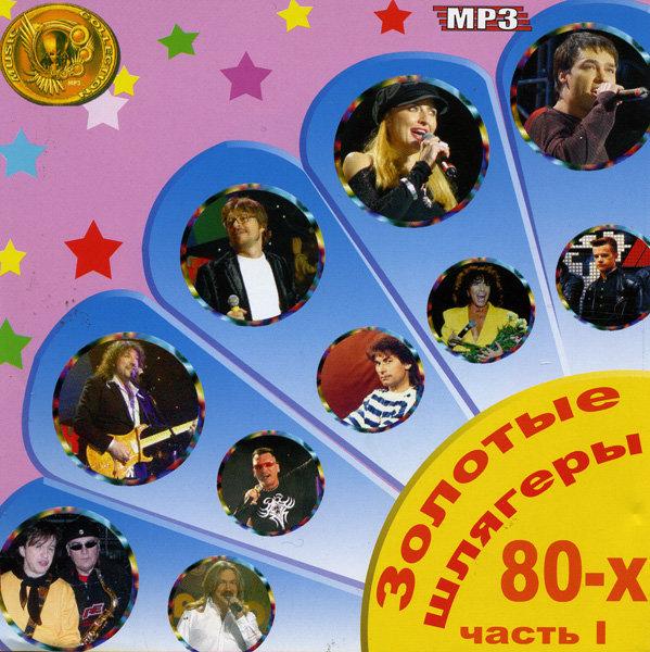 Золотые шлягеры 80-х 1 часть (mp3) на DVD