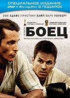 Боец (DVD+Blu-ray)