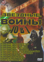 Звездные Войны  (Звездные войны Скрытая угроза / Звездные войны 2 Атака клонов /Изгой Один Звездные Войны Истории / Звездные войны Пробуждение силы /