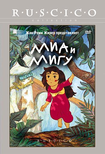Миа и Мигу на DVD