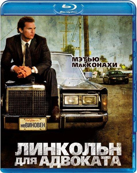 Линкольн для адвоката (Blu-ray)* на Blu-ray