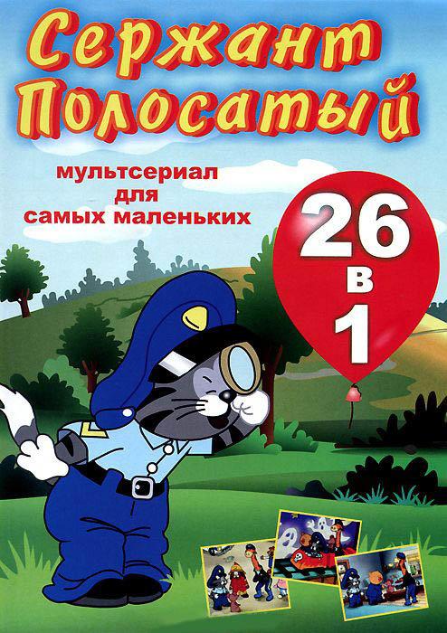 Сержант Полосатый 1,2 Части (26 серий)  на DVD
