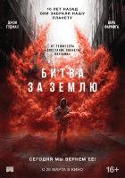 Битва за землю (Blu-ray)