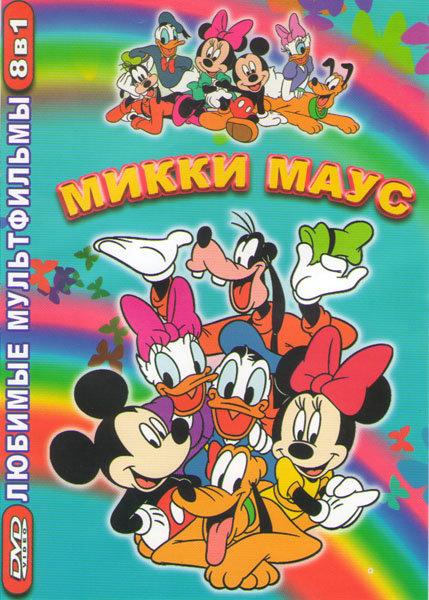 Микки Маус (Веселые и беззаботные / Все любят Микки / Мышиный дом или дом злодеев / Принц и нищий / Микки и бобовый стебель / Волшебное рождество у Ми на DVD