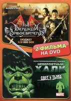 Великий завоеватель / Невероятный Халк Свет и тьма  на DVD