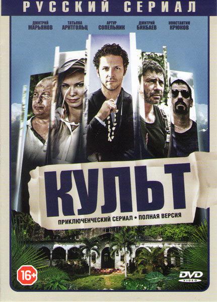 Культ (12 серий) на DVD
