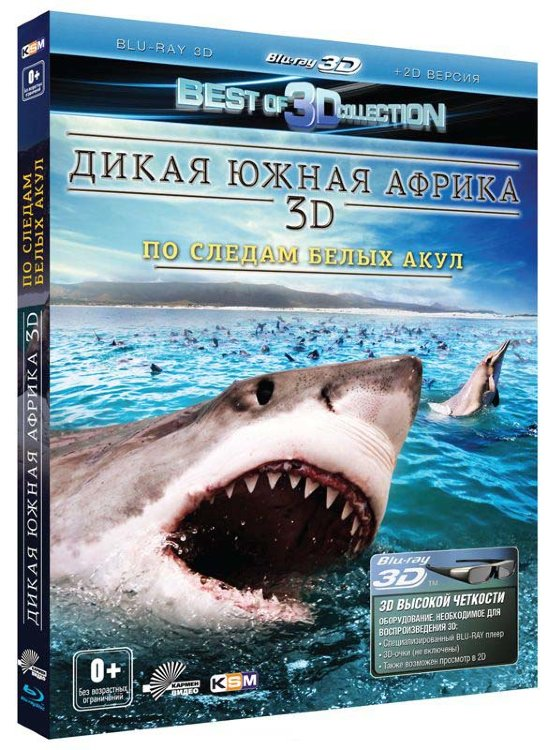 Дикая Южная Африка По следам белых акул (Blu-ray) на Blu-ray