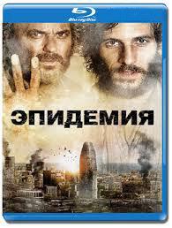 Эпидемия (Blu-ray)