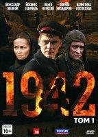 1942 (8 серий) (2 DVD)