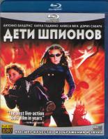 Дети шпионов (Blu-ray)