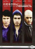 Любовь / Ненависть 1,2 Сезоны (10 серий) (2 DVD)