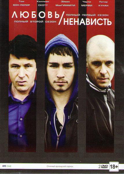 Любовь / Ненависть 1,2 Сезоны (10 серий) (2 DVD) на DVD