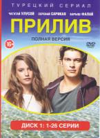 Прилив (38 серий) (3 DVD)