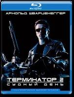Терминатор 2 Судный день 3D+2D (Blu-ray)