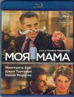 Моя мама (Blu-ray)
