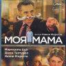 Моя мама (Blu-ray) на Blu-ray