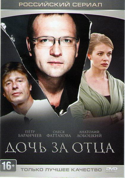 Дочь за отца (4 серии) на DVD