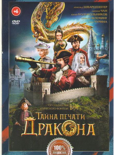 Тайна печати дракона на DVD