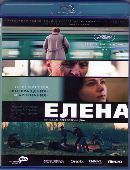 Елена (Blu-ray)* на Blu-ray