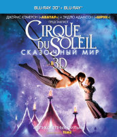 Cirque du Soleil Сказочный мир 3D+2D (2 Blu-ray)
