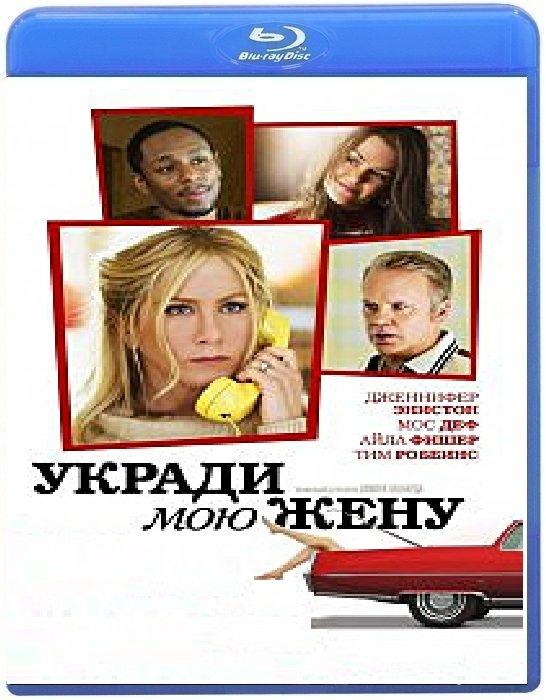 Укради мою жену (Blu-ray)