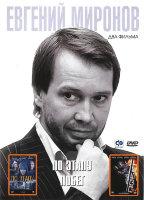 Евгений Миронов 1 Том  (По этапу / Побег)