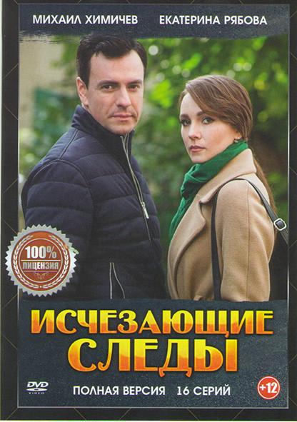 Исчезающие следы (16 серий) на DVD