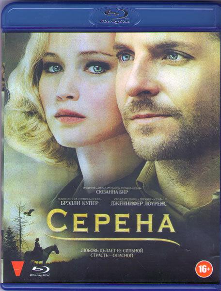 Серена (Blu-ray) на Blu-ray