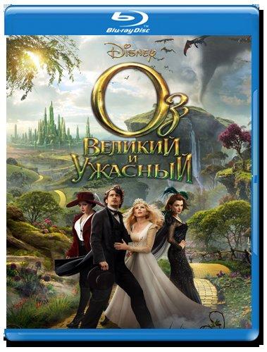 Оз Великий и Ужасный (Blu-ray)* на Blu-ray