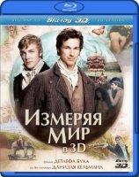 Измеряя мир 3D+2D (Blu-ray 50GB)