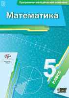 Математика 5 класс Программно методический комплекс (DVD-BOX)