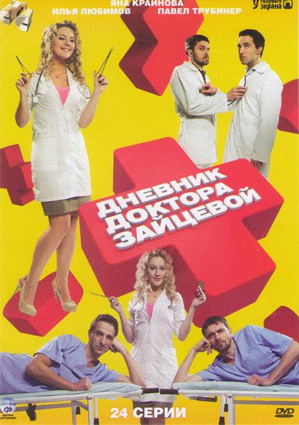 Дневник доктора Зайцевой (24 серии) на DVD