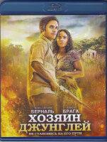 Хозяин джунглей 3D+2D (Blu-ray)