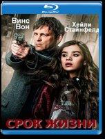 Срок жизни (Страховка) (Blu-ray)