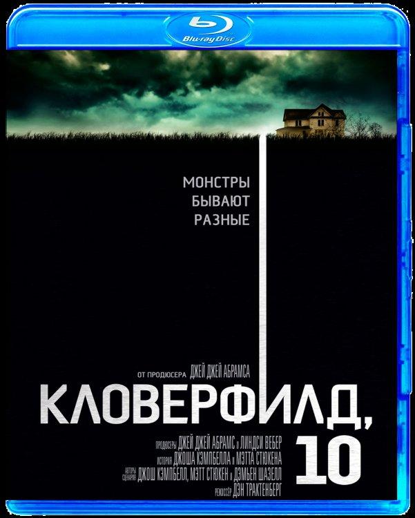 Кловерфилд 10 (Blu-ray) на Blu-ray