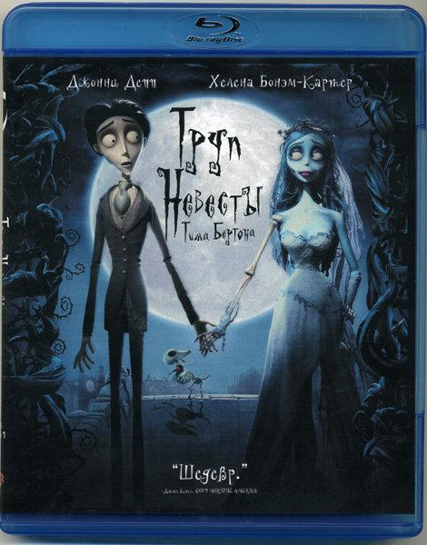 Труп невесты (Blu-ray)