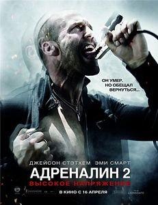 Адреналин 2 Высокое напряжение на DVD