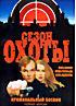 Сезон охоты (Игорь Шавлак) на DVD