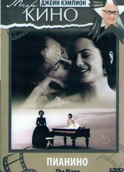 Пианино на DVD
