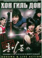 Хон Гиль Дон (Легенда о честном воре) (24 серии) (4 DVD)