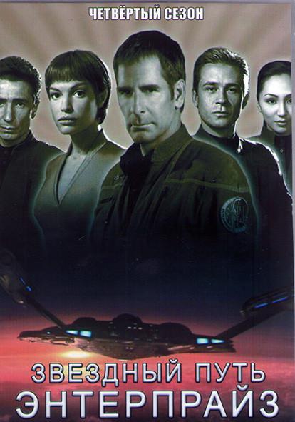 Звездный путь энтерпрайз 4 Сезон (22 серии) (4DVD) на DVD