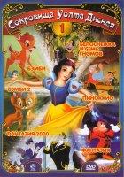Сокровища Уолта Диснея 1 (Белоснежка и семь гномов / Пиноккио / Фантазия / Фантазия 2000 / Бэмби / Бэмби 2)