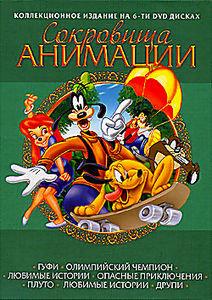Золотая коллекция любимых 13 мультфильмов (РОССИЯ) на DVD