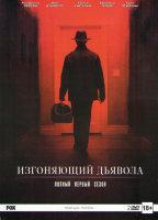 Изгоняющий дьявола (10 серий) (2 DVD)